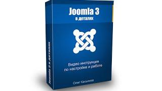 видео Админ панель Joomla 3