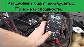 Разряжается аккумулятор в авто. Простой способ найти проблему.