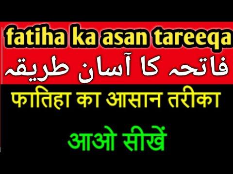 Fatiha Ka Asan Tariqa By Faizane Quraan All