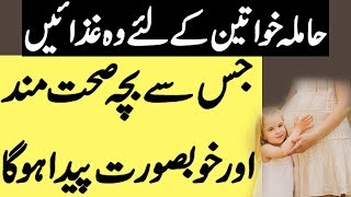 Pregnant Women Diet - Haamla Aurat ke Liye Mufeed Ghizaen | Hamla Aurat Ki Sehat Tips