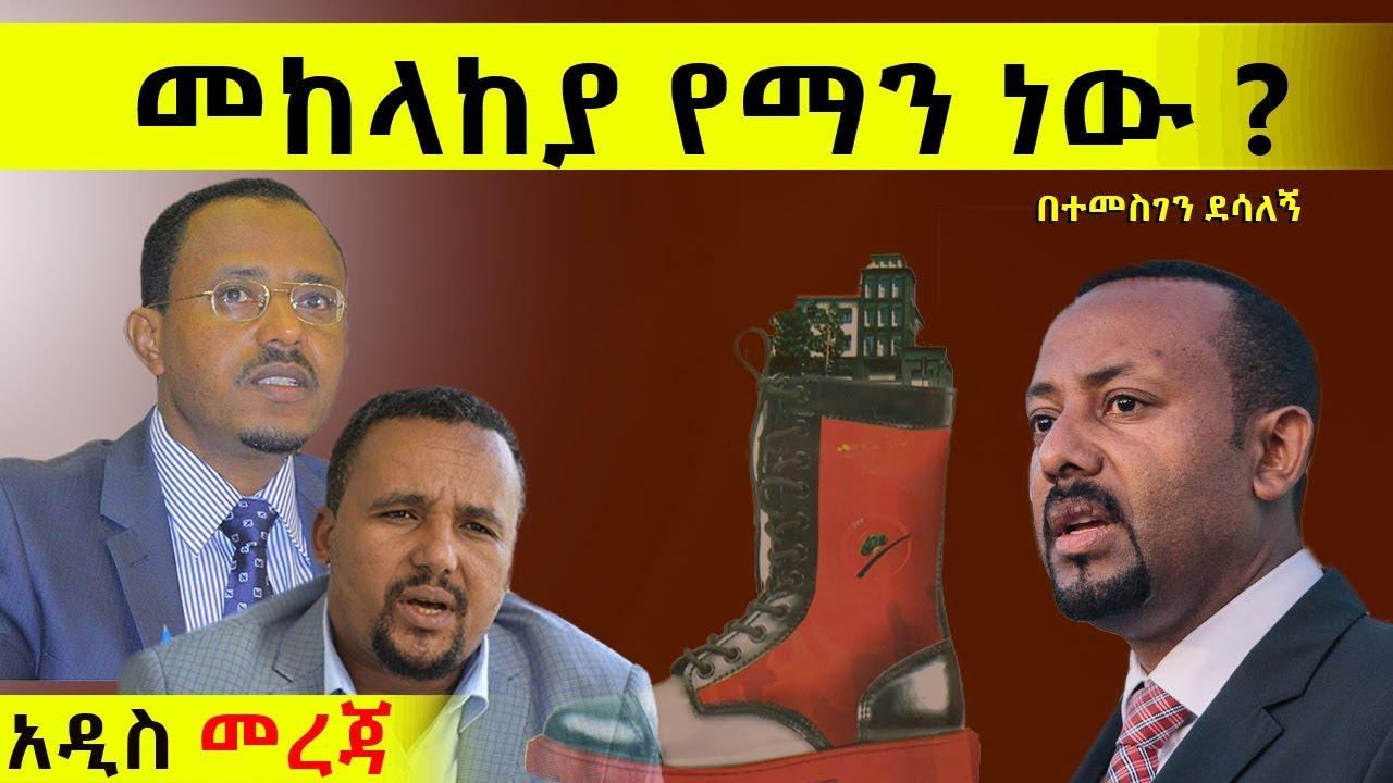 Ethiopia : መከላከያ የማን ነው? | በተመስገን ደሳለኝ |Temesgen Desalegn
