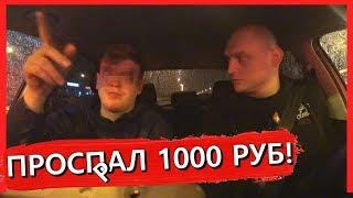 ✅Как заплатить 1000 рублей за такси и никуда не приехать