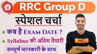 RRC Group D II स्पेशल चर्चा II Strategy, Exam Date , Full Information II By Vivek Sir I Live @12 PM