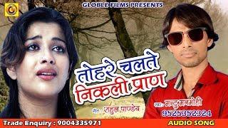 अब तक का सबसे सैड गाना II तोहरे चलते निकली प्राण II Tohre Chalte Nikali Pran Ho II Mantu Manmohi