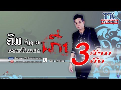 ຍອມເປັນແຟນເກົ່າ-ຄົມ ຄົງຊະນະ, ยอมเปันแฟนเก่า คม คงชะนะ, YomPhenFanKhao Official Audio
