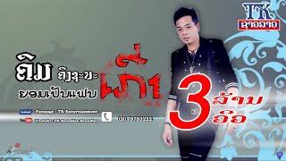 ຍອມເປັນແຟນເກົ່າ-ຄົມ ຄົງຊະນະ, ยอมเปันแฟนเก่า คม คงชะนะ, Yom Phen Fan Khao