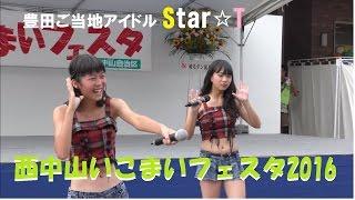 豊田ご当地アイドルstar t スタート 西中山いこまいフェスタ 2016年8月20日 panasonic 4k パナソニック hc vx980m