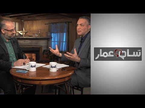 بين سام وعمار:  خطاب اليساريين العرب تقليدي  - 23:58-2020 / 3 / 19