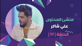 برنامج #برلمان_المشاهير الحلقة | 17 | مع منشئ المحتوى علي شاكر