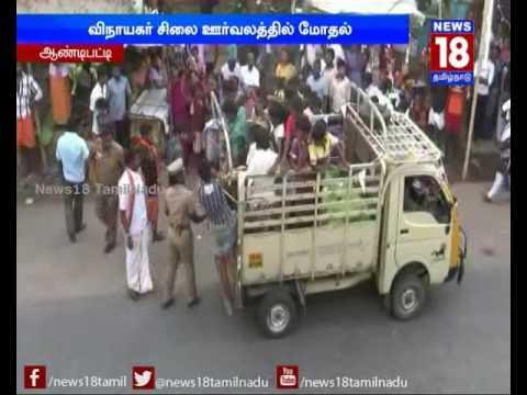 BJP, Hindu Munnani, Hindu Makkal Katchi Cadres Clash Over Ganesh Idols at Andipatti