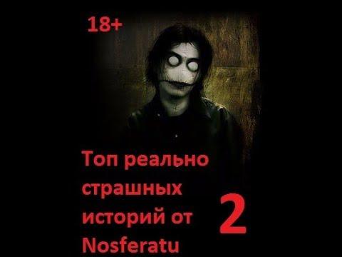 Топ-5 реально страшных историй от Nosferatu 18+