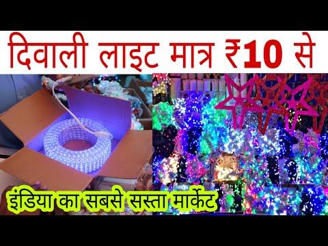 Diwali Lights Wholesale Market in Delhi | Diwali Market | Diwali Decoration | लाइट्स,लड़ी,बल्ब,झालर