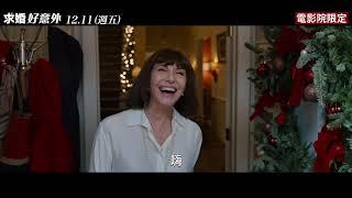 【求婚好意外】Happiest Season 12.11 笑到美叮美噹