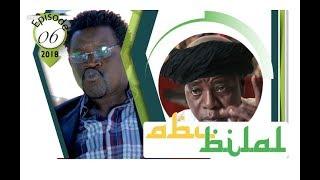 Palais Abu Bilal Episode 6 du 22 Mai 2018 - sketch Koor