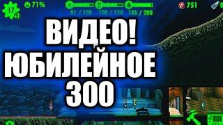 Юбилейное видео 300 подписчиков Fallout Shelter2
