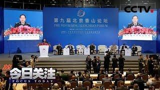 《今日关注》 20191021 聚焦北京香山论坛 维护国际秩序 共筑亚太和平!| CCTV中文国际