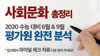 2020 수능대비 사회문화 총정리 I 6,9월 평가원 …