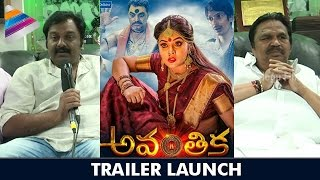 Avanthika Movie Trailer Launch by VV Vinayak and Dasari Narayana Rao | Poorna | Dhanraj | Shankar