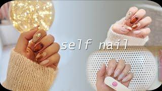 [self nail] 네일리스트의 셀프네일 | 전문가네…