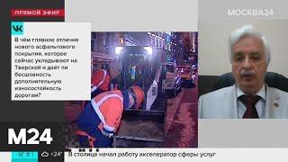 Эксперт ответил на вопросы москвичей - Москва 24