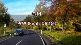 싸이 (psy) - 낙원 (feat. 이재훈) kpop 韓國歌謠