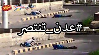 ماذا يحصل في عدن؟ #عدن_تنتصر