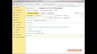 Документальное оформление  реализации услуг в программе - 1С:Упрощенка 8 - 1С:Учебный центр №1