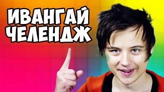 ИВАНГАЙ ЧЕЛЛЕНДЖ [ОБРАЩЕНИЕ К ВИДЕОБЛОГЕРАМ](Спонсор видео: http://obzorkazino.ru/igrovye-avtomaty/?utm_source=social&utm_medium=youtube&utm_campaign=536750 - игровые автоматы играть ..., 2015-10-17T17:04:47.000Z)