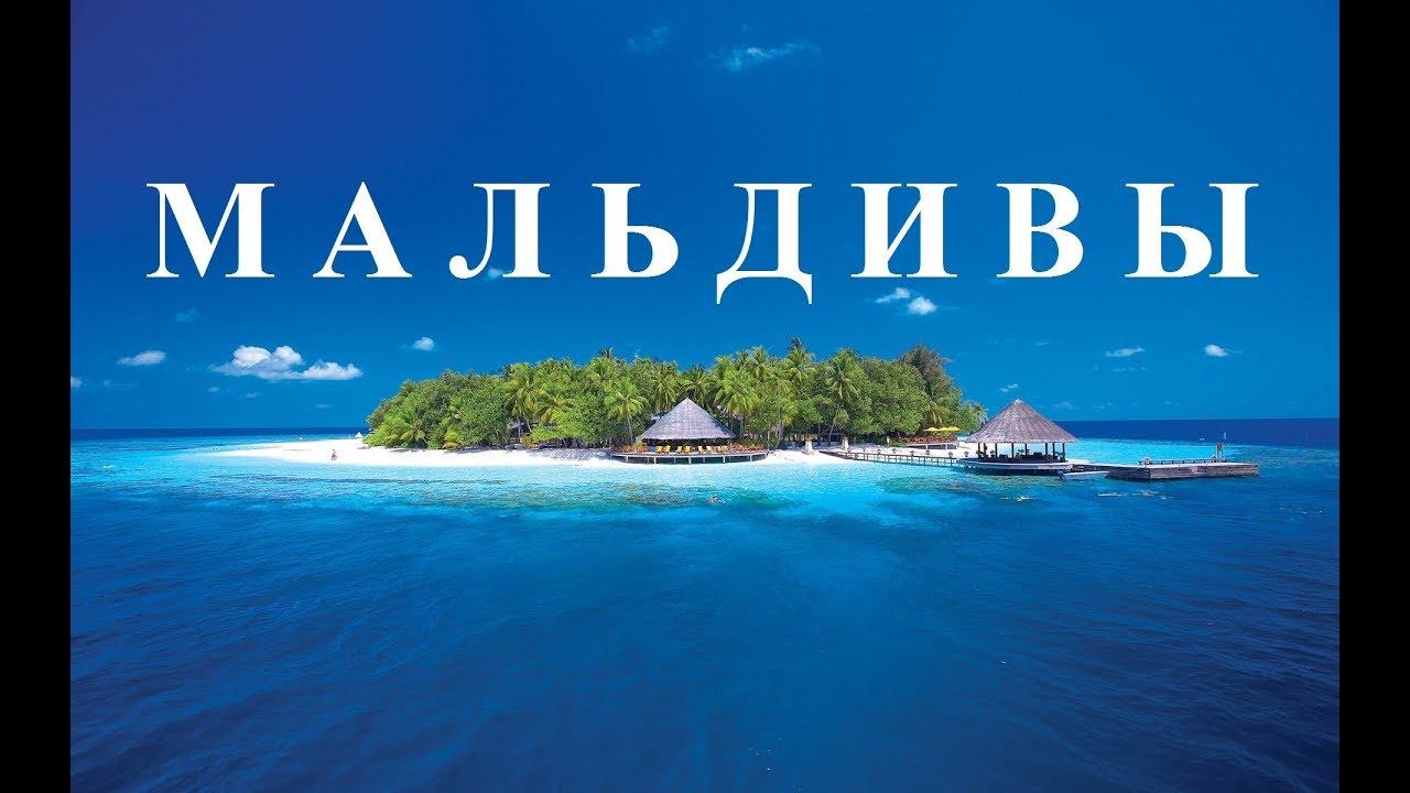 Мальдивские острова. Бюджетный отдых, Мале, Гурайдо. Отпуск в раю