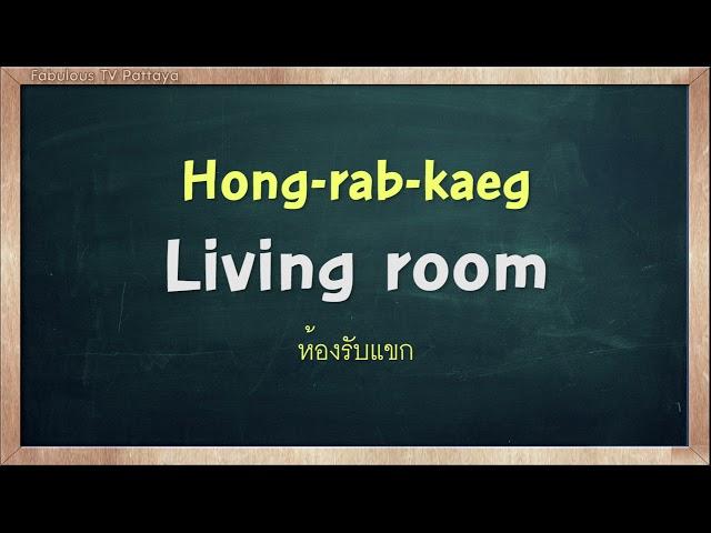 THAI TIME EP.619 Learn to speak thai, read thai, write thai Thai lesson