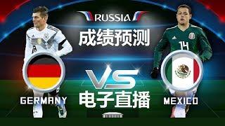世界杯2018 | 德国 VS 墨西哥 | 电子球赛直播 | 成绩预测 | 谁会胜?