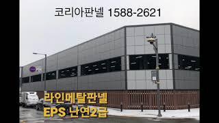 코리아판넬[라인메탈판넬 EPS난연2급]1588-2621
