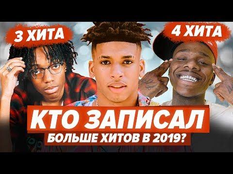 САМЫЕ ВИРУСНЫЕ ЗАПАДНЫЕ ХИТЫ 2019 / DaBaby, NLE Choppa, Blueface, Lil Nas X и др.