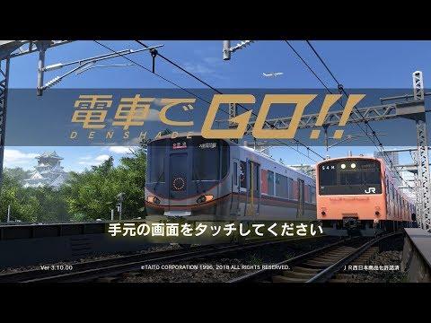 電車でGO!!タイトル・デモムービー① Ver3.10..00
