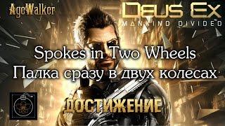 Deus Ex Mankind Divided  Spokes in Two Wheels  Палка сразу в двух колесах для игры Deus Ex Mankind Divided  Полное прохождение на русск