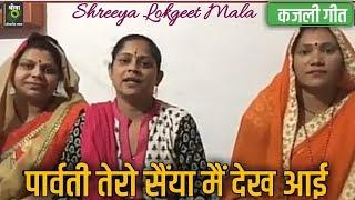 Shiv Bhajan - पार्वती तेरो सैया मैं देख आई । Shreeya Lokgeet Mala | Bhajan Mala
