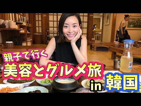 【韓国旅行】親子で行く美容とグルメの旅!