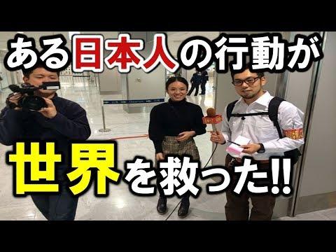 外国人パニック!その次の瞬間!一人の日本人の行動に多くの命が救われた!!【海外の反応】
