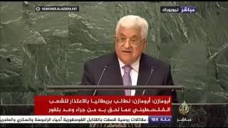 شاهد: عباس يطالب بريطانيا بالاعتذار عن وعد بلفور