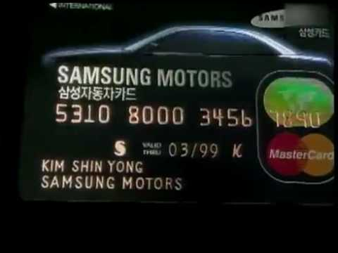 Samsung Motors Credit Card 1997 commercial korea 삼성자동차카드 광고