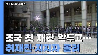 조국 前 법무부 장관 오늘 첫 재판...잠시 뒤 법원 …