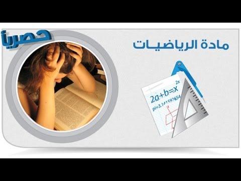 مادة رياضيات - شهادة اعدادية