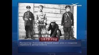 День работников УИС. Календарь губернии от 12 марта