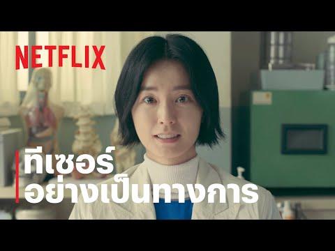 ครูพยาบาลแปลก ปีศาจป่วน (The School Nurse Files) | ทีเซอร์อย่างเป็นทางการ | Netflix