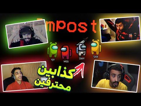 (😂🔥وش يصير اذا اجتمعوا اكبر الكذابين بلعبة الدجل 🤫😈 (مع فيصل وشونق وناصر - Yasser M55
