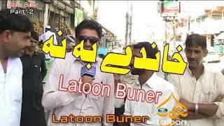 Khaandi Ba na-very funny - hahaha- Latoon Buner
