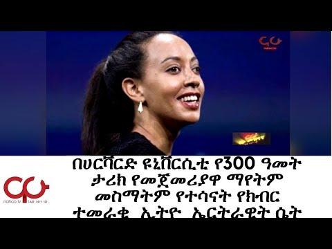 Nahoo TV: The Amazing Haben of Harvard University Graduate - በሀርቫርድ ዩኒቨርሲቲ የ300 ዓመት ታሪክ የመጀመሪያዋ ማየትም