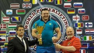 В.Голубев (Карасуский район) - Чемпион Европы-2015 Пауэрлифтинг WPC