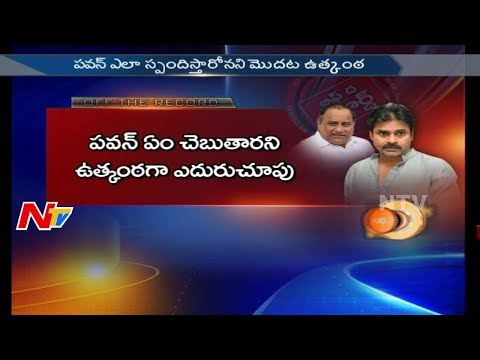 Are TDP Leaders in Relief with Pawan Kalyan Support on Kapu Reservations? || Off The Record || NTV