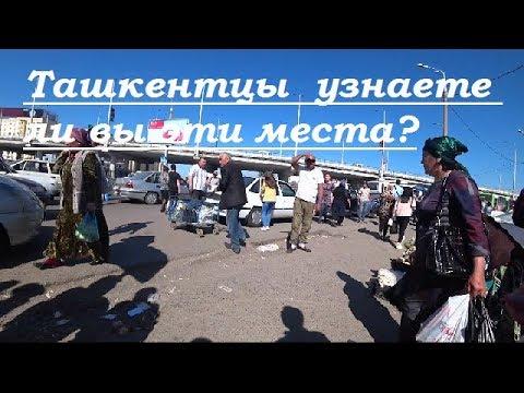 #Ташкент Куйлюк базар цены / детский мир / #Экопарк